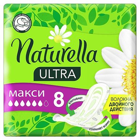Прокладки NATURELLA Ultra Maxi 8шт