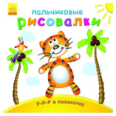Книга РАНОК Р-р-р в полосочку Пальчиковые рисовалки