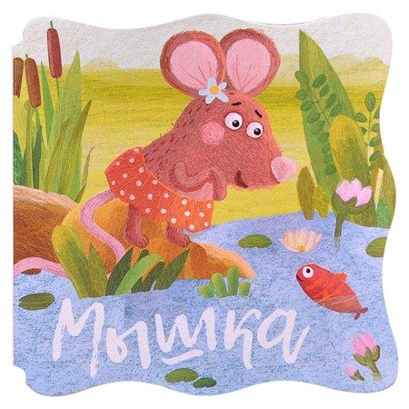 Книжки-малышки Мозаика-Синтез Мышка