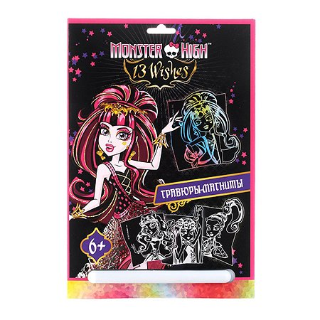 Гравюра Monster High магнит
