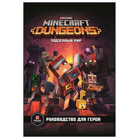 Книга Эгмонт Minecraft Dungeons Подземный мир