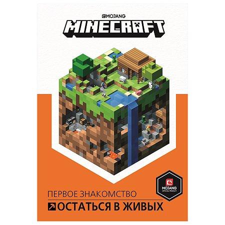 Книга Эгмонт Minecraft Остаться в живых