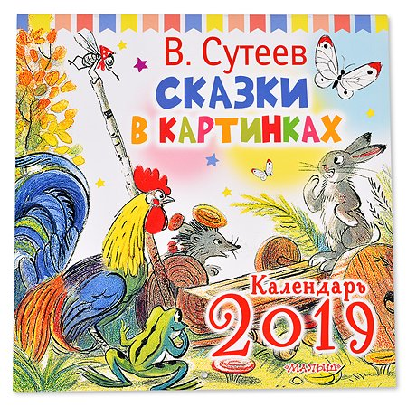 Календарь АСТ Сказки в картинках