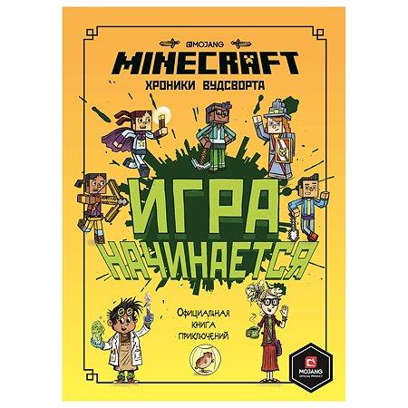 Книга Эгмонт Minecraft Игра начинается Хроники Вудстворта Часть 1