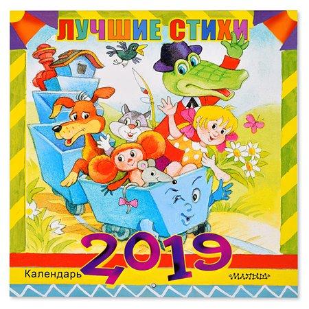 Календарь АСТ Лучшие стихи