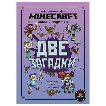 Книга Эгмонт Minecraft Две загадки Хроники Вудстворта Часть 2