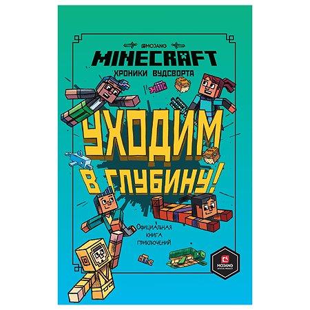 Книга Эгмонт Minecraft Уходим в глубину Хроники Вудстворта Часть 3