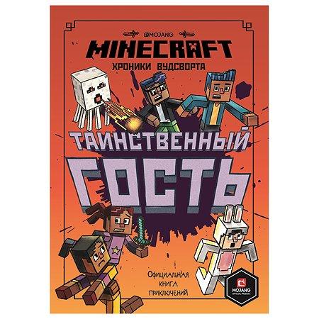 Книга Эгмонт Minecraft Таинственный гость Хроники Вудстворта Часть 4