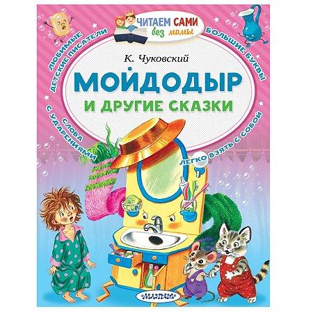 Книга АСТ Мойдодыр и другие сказки