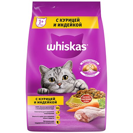 Корм сухой для кошек Whiskas 1.9кг подушечки с паштетом с курицей и индейкой
