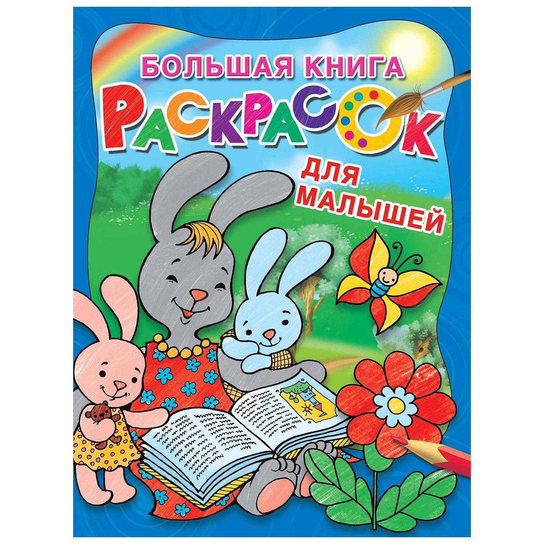 Раскраска АСТ Большая книга раскрасок для малышей - купить ...