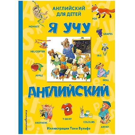 Книга Эксмо Я учу английский с иллюстрациями Вульфа Тони