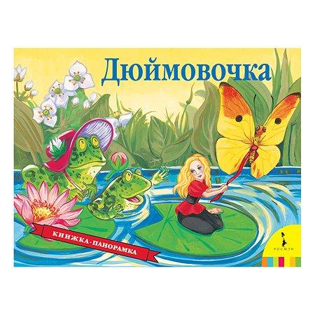 Книга Росмэн Дюймовочка панорамка