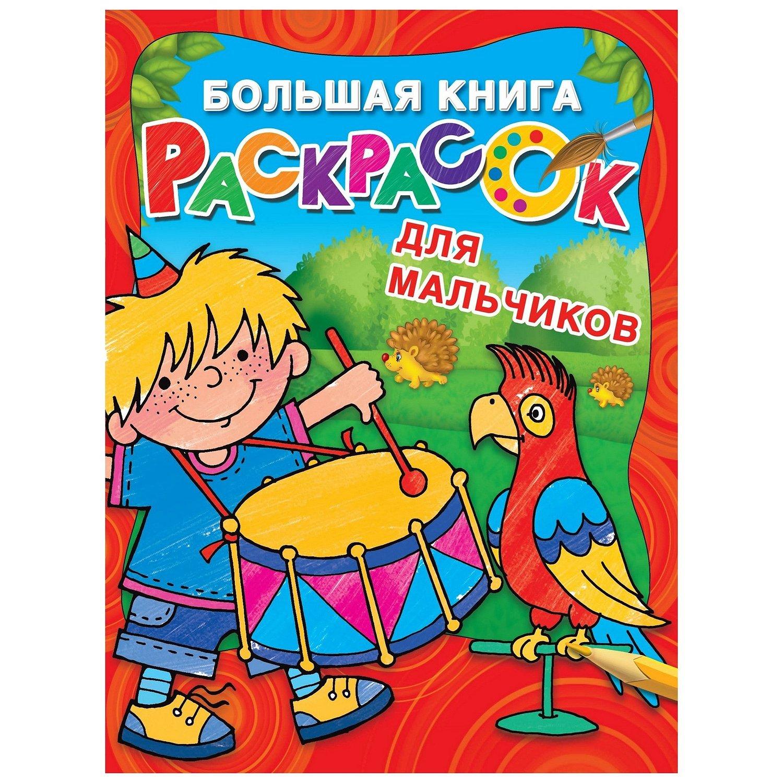 Раскраска АСТ Большая книга раскрасок для мальчиков ...