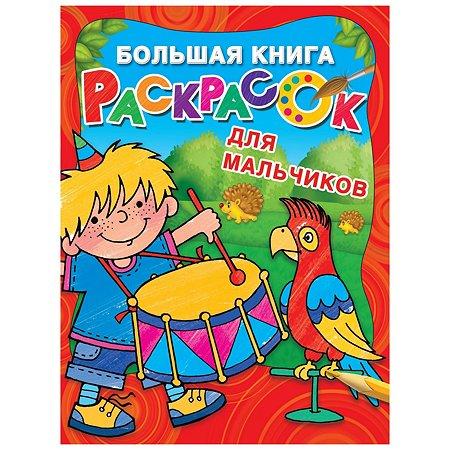 Раскраска АСТ Большая книга раскрасок для мальчиков