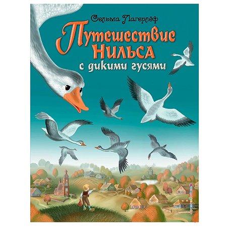 Книга Эксмо Путешествие Нильса с дикими гусями
