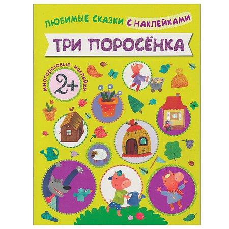 Книжка с наклейками Мозаика-Синтез Три поросенка