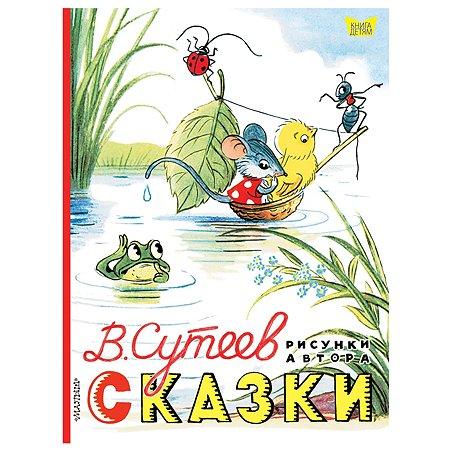 Книга АСТ Сказки Сутеев В