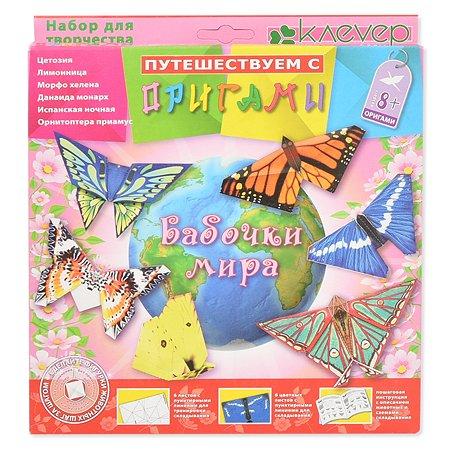 Набор для изготовления оригами КЛЕVЕР Бабочки мира
