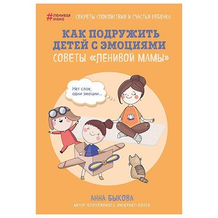 Книга Эксмо Как подружить детей с эмоциями Советы ленивой мамы