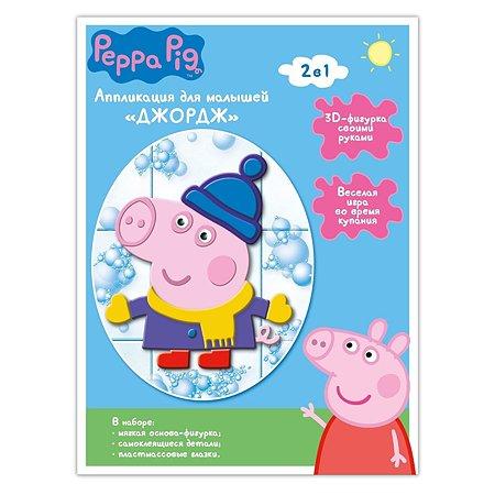 Аппликация Свинка Пеппа Джордж