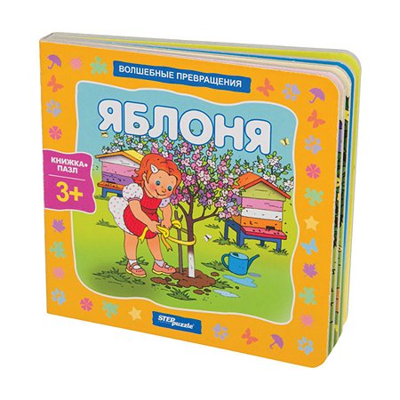 Книжка-игрушка Step Puzzle Яблоня