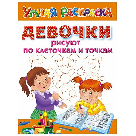 Книга АСТ Девочки рисуют по клеточкам и точкам