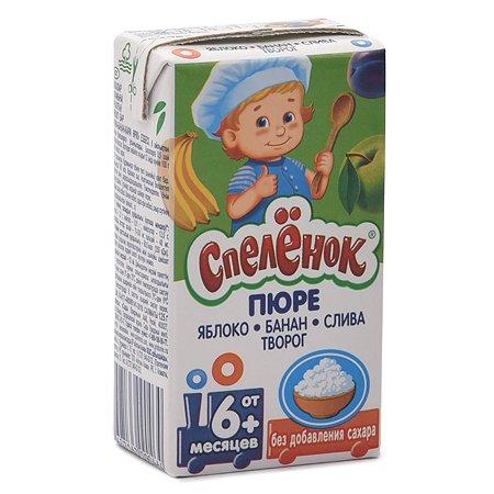 Пюре Спелёнок яблоко, банан, слива с творогом для детей с 6 месяцев 125 г