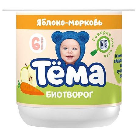 Биотворог Тёма Яблоко-морковь 4,2%