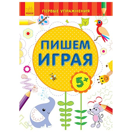 Книга РАНОК Пишем играя от 5+ Первые упражнения