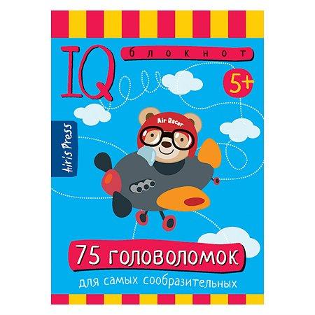 Умный блокнот Айрис ПРЕСС 75 головоломок
