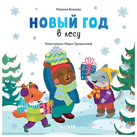 Книга Clever Новый год Новый год в лесу