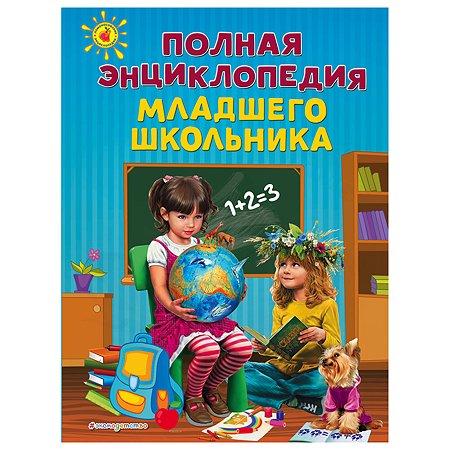 Книга Эксмо Полная энциклопедия младшего школьника
