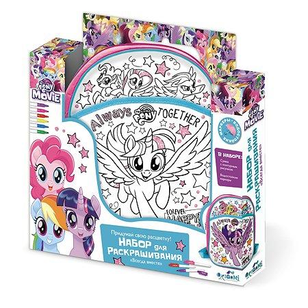 Сумка-рюкзак для раскрашивания Чудо-творчество My Little Pony Всегда вместе