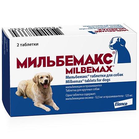 Антигельминтик для собак Elanco Мильбемакс крупных пород 2таблетки