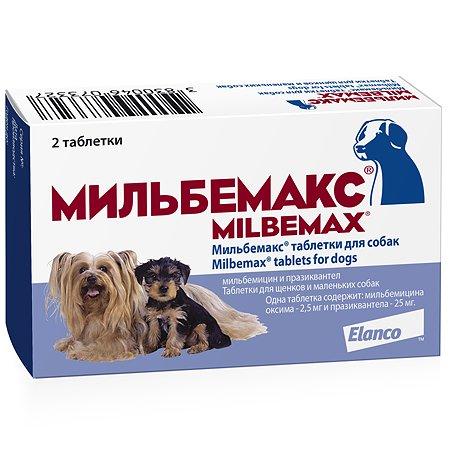 Антигельминтик для щенков и собак Elanco Мильбемакс малых пород 2таблетки