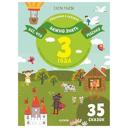 Книга Clever Все что важно знать ребенку 3 года 365 веселых игр и развивающих заданий на каждый день