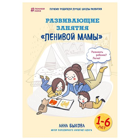 Книга Эксмо Развивающие занятия ленивой мамы
