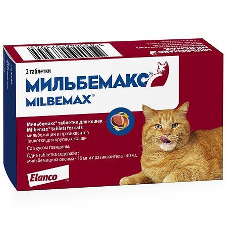 Антигельминтик для кошек Elanco Мильбемакс крупных пород 2таблетки