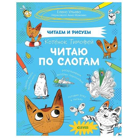 Книга Clever Котенок Тимофей Читаю по слогам