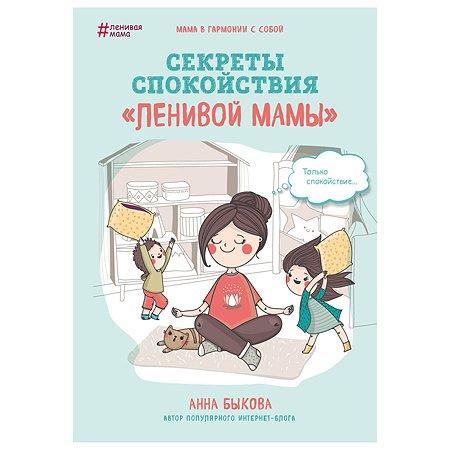 Книга Эксмо Секреты спокойствия ленивой мамы
