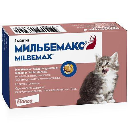 Антигельминтик для котят и кошек Elanco Мильбемакс мелких пород 2таблетки