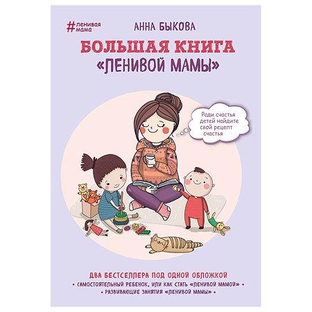 Книга Эксмо Большая книга ленивой мамы