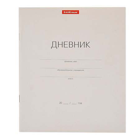 Дневник школьный ErichKrause Белый 44992