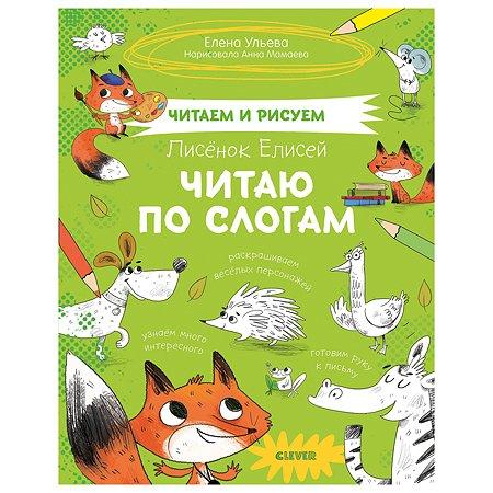 Книга Clever Читаем и рисуем Лисенок Елисей Читаю по слогам Ульева