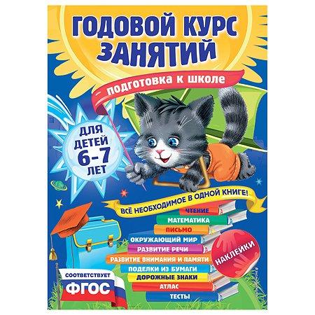Книга Эксмо Годовой курс занятий для детей 6-7лет Подготовка к школе с наклейками