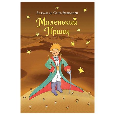 Книга Эксмо Маленький принц