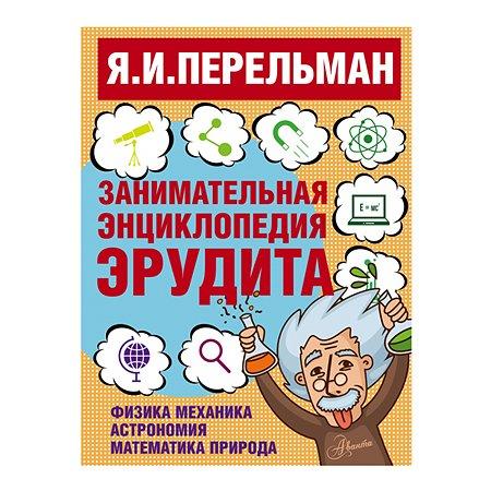 Занимательная энциклопедия эрудита АСТ Перельман.