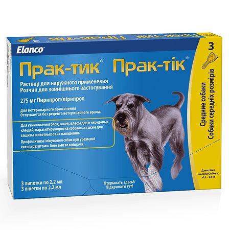 Препарат инсектоакарицидный для собак Elanco Прак-тик раствор 2.2мл 3пипетки