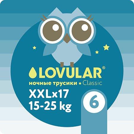 Подгузники-трусики LOVULAR Night XXL 15-25кг 17шт